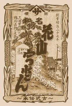 20160418小室翠雲リーフレット