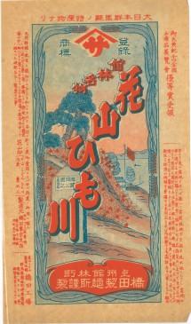 20160418昭和初期ひも川パッケージ