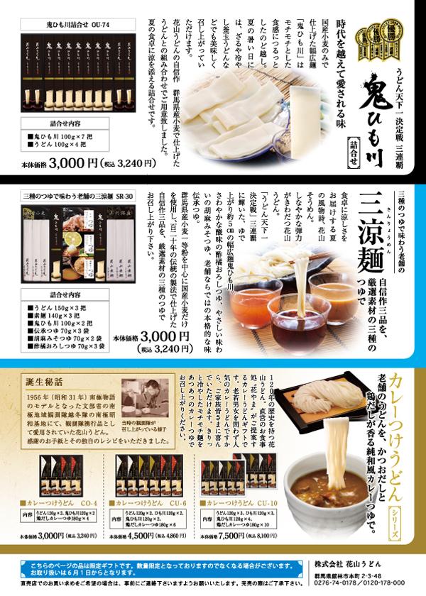 2016夏カタログ別紙チラシ裏