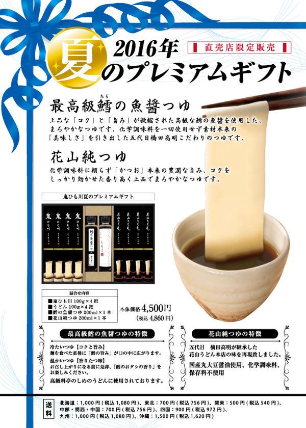 2016夏カタログ別紙チラシ表