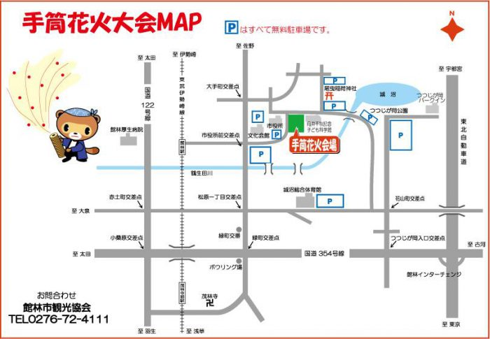 20160723手筒花火map_市HPより
