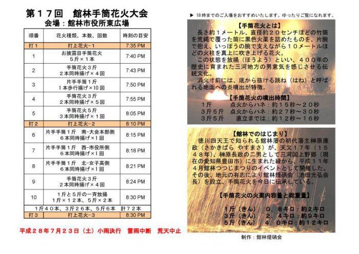 20160723手筒花火スケジュール_市HPより