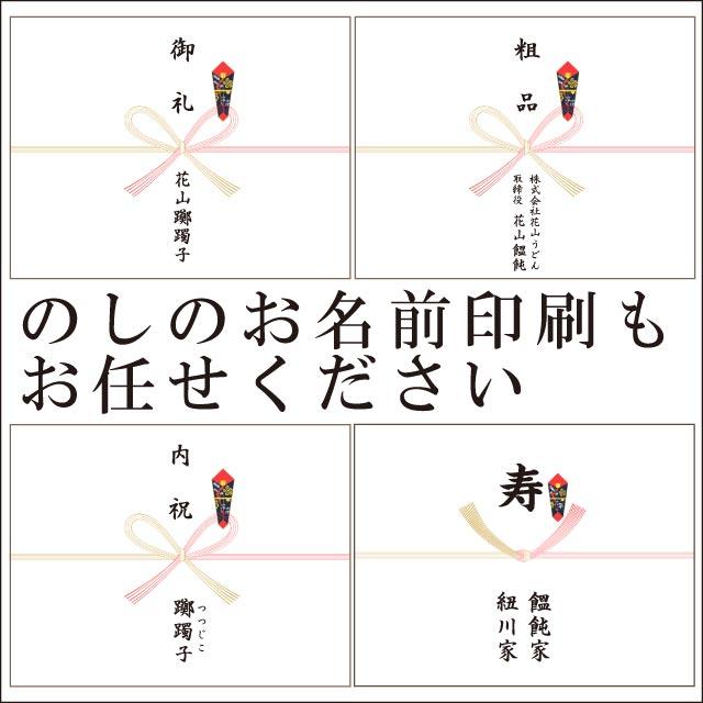 gift-noshi_1