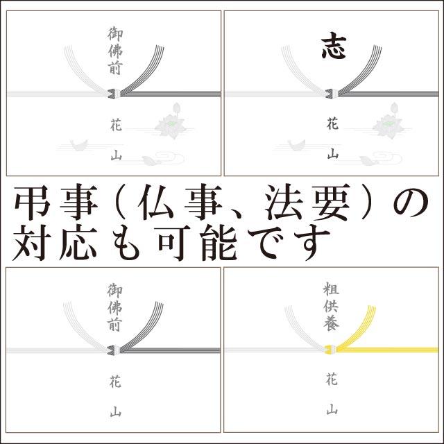 gift-noshi_2