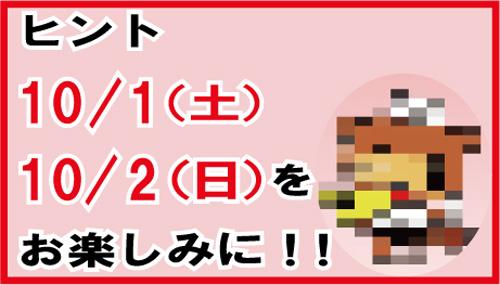 20161001予告ヒント1
