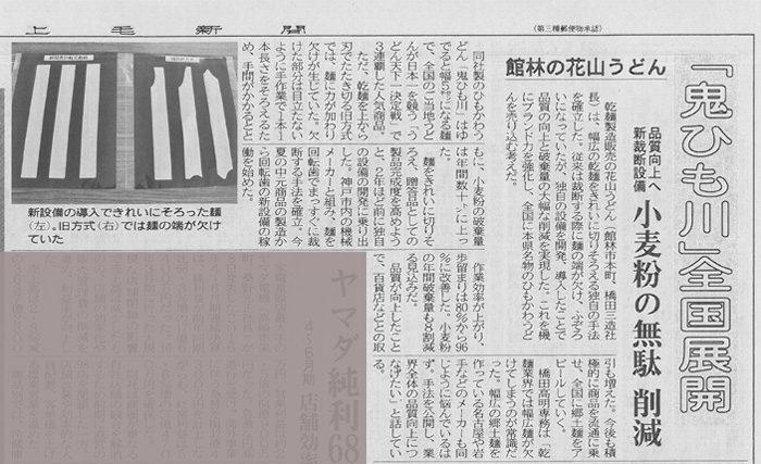 20160809上毛新聞