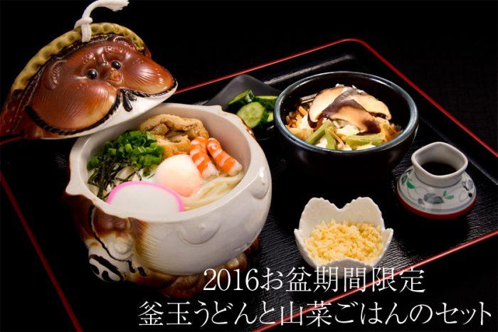 20160812山菜釜玉