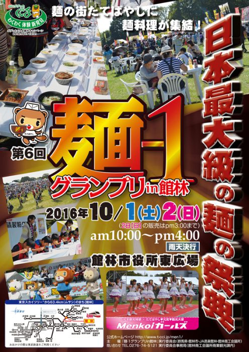 20161001麺1ポスターs