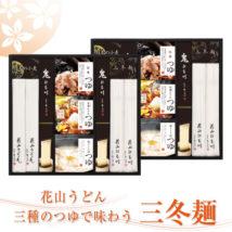 2020三冬麺SS-50