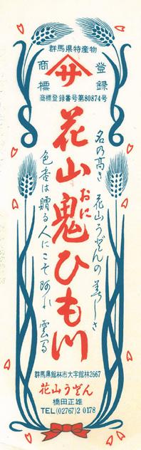 昭和中期 鬼ひも川パッケージ_低画質
