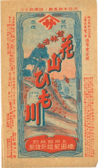 昭和初期 ひも川パッケージ_低画質