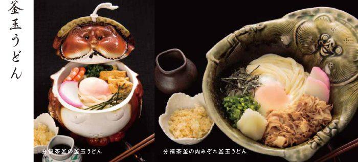 tenpo_menu3