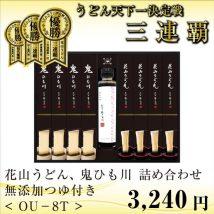 うどん・鬼ひも川 無添加つゆ付き(OU-8T) 【化粧箱入りギフト】