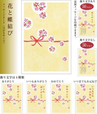花と蝶結び柄のメッセージカード