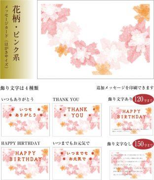 ピンク系花柄のメッセージカード