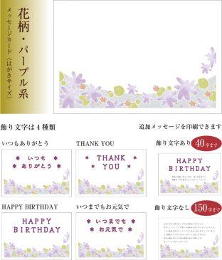 パープル系花柄のメッセージカード