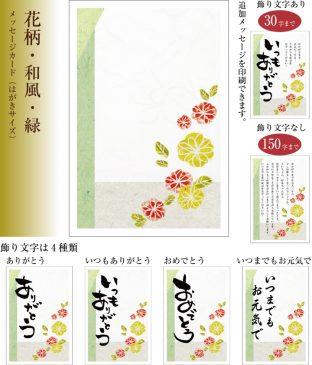 和風緑色系花柄のメッセージカード