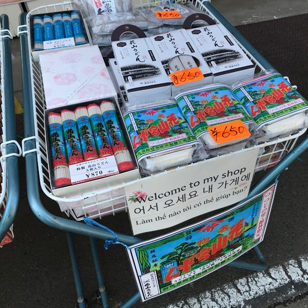 館林 つつじが岡公園(花山公園) お土産店1