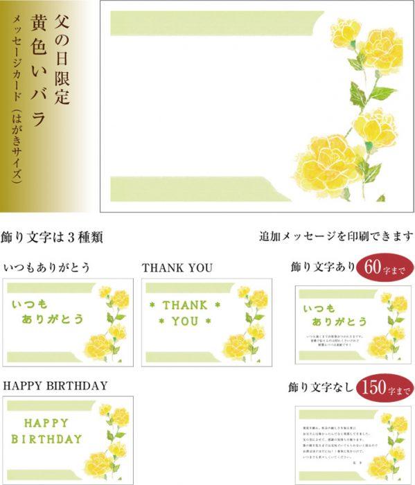 父の日限定メッセージカード
