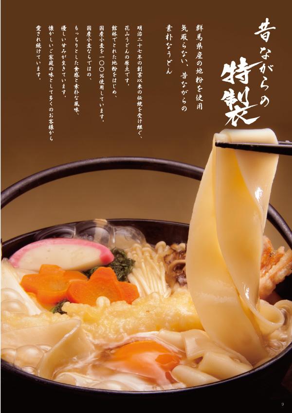 花山うどん2019秋冬カタログ 特製