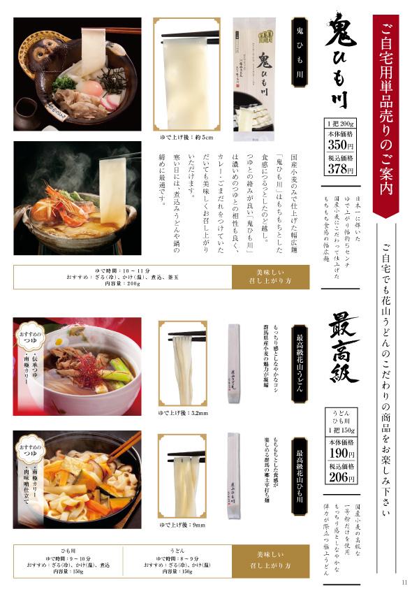 花山うどん2019秋冬カタログ 単品売り1
