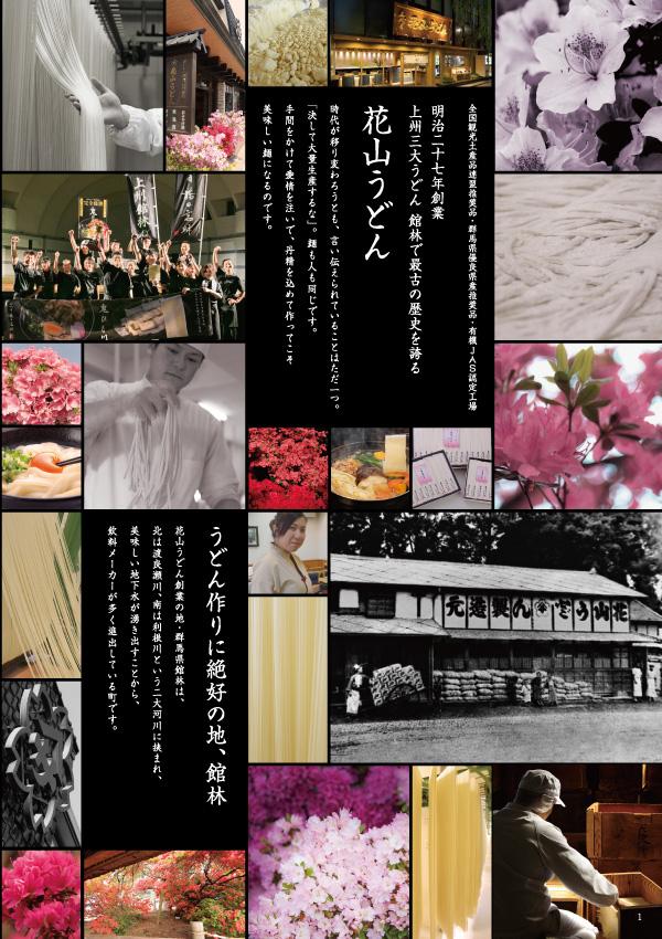 花山うどん2019秋冬カタログ 歴史