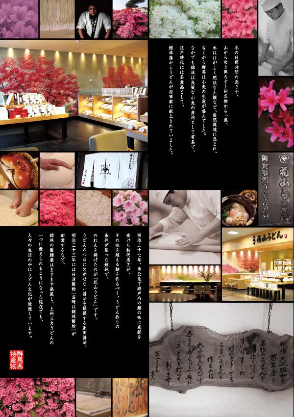 花山うどん2019秋冬カタログ 会社案内