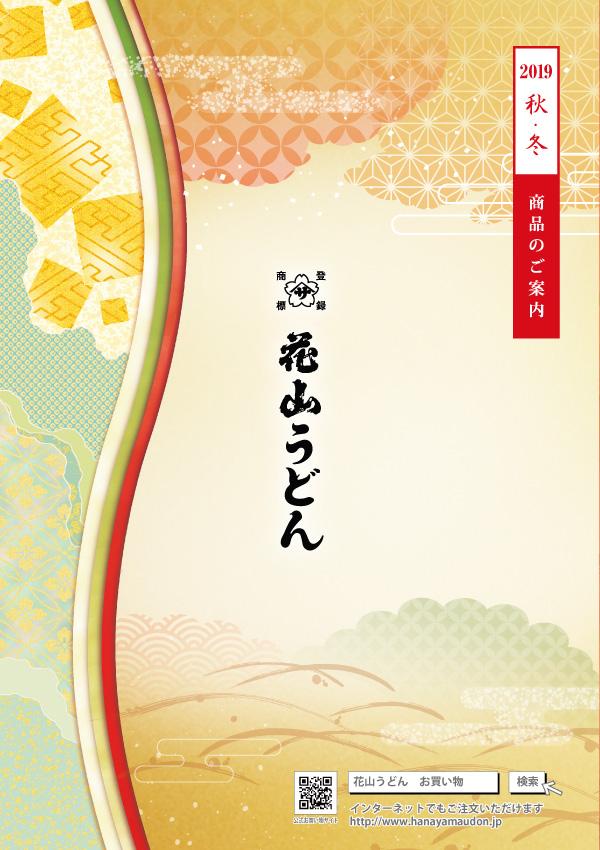 花山うどん2019秋冬カタログ 表紙