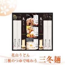 2020三冬麺SS-25