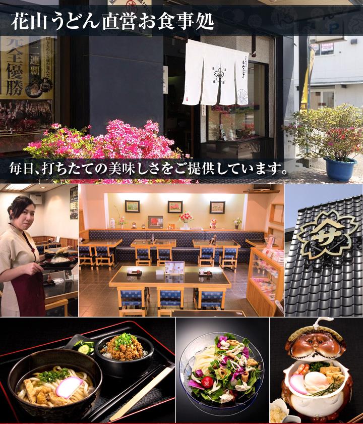 花山うどん本店お食事処