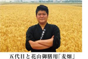 契約栽培小麦に立つ五代目