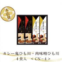 カレー鬼ひも川・肉味噌ひも川ギフト4食入(CN-4)【化粧箱入りギフト】