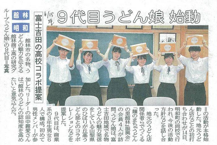 うどん娘 6/15上毛新聞