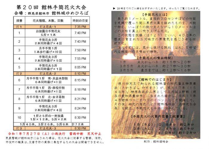 館林手筒花火大会プログラム