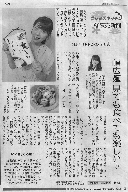 清水麻璃亜 シミズキッチン 読売新聞