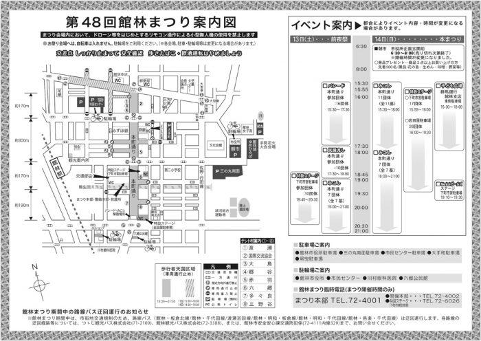 館林まつり交通規制図