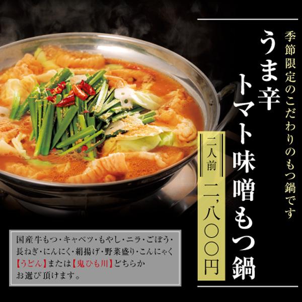 花山うどん銀座店 うま辛トマト味噌もつ煮