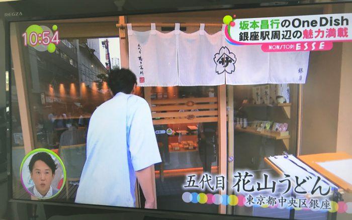 V6 坂本昌行さん 花山うどん銀座店 ご来店