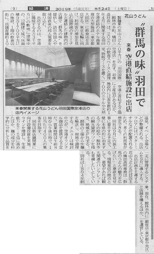 花山うどん 上毛新聞 羽田空港