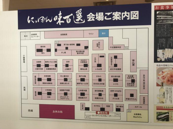 鶴屋百貨店 にっぽん味百選 本館6階大催事場