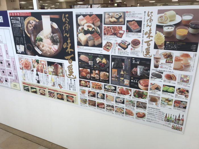 鶴屋百貨店 にっぽん味百選 物産展