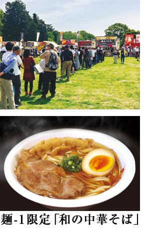 麺-1グランプリ 和の中華そば
