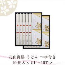 花山御膳うどん10把つゆ付き(GU-10T)【化粧箱入りギフト】
