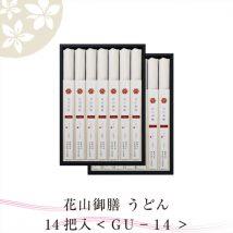 花山御膳うどん14把入り(GU-14)【化粧箱入りギフト】