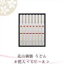 花山御膳うどん8把入り(GU-8)【化粧箱入りギフト】