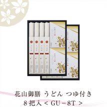 花山御膳うどん8把つゆ付き(GU-8T)【化粧箱入りギフト】