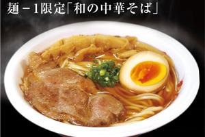 麺-1グランプリ限定 和の中華そば