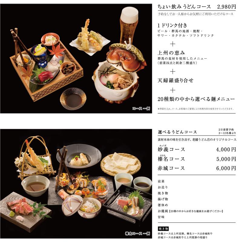 花山うどん銀座店 コース料理