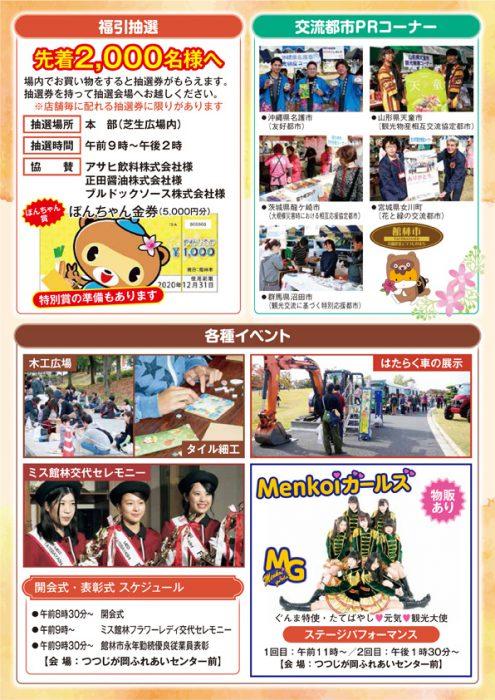 館林市産業祭チラシ2