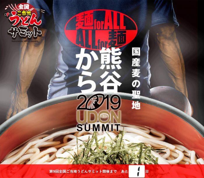 うどんサミット2019 熊谷